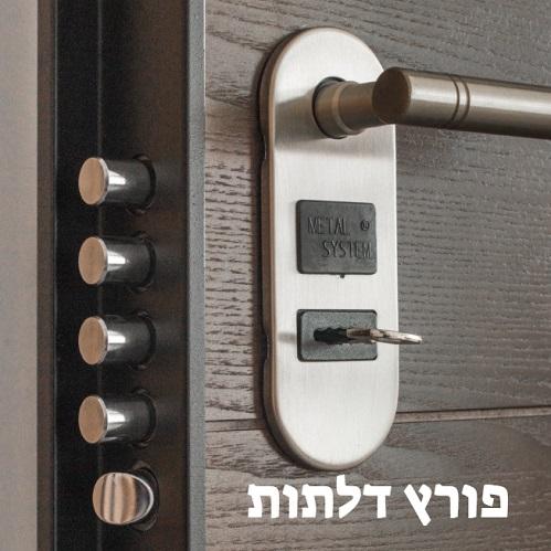 מנעולן - פורץ דלתות